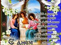 С Днём Светлой Троицы