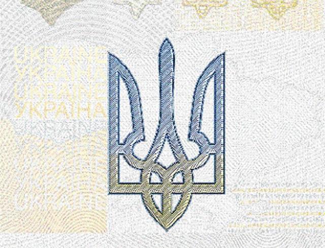 Как украинцам оформить биометрический паспорт