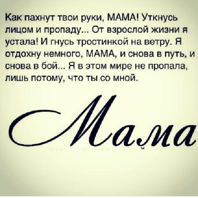 Статусы про мамы с картинками