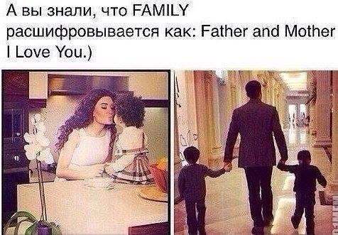 Семья - это любовь