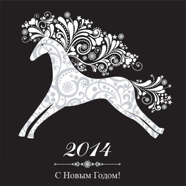Открытки с годом Лошади
