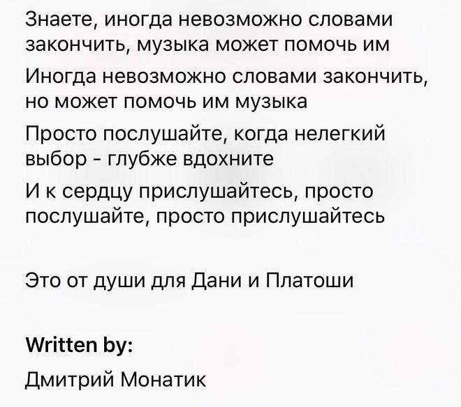 """Текст трека """"МОиМ"""" MONATIK"""