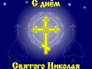 День Cвятого Николая