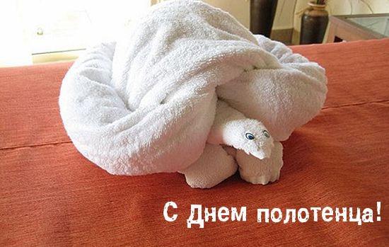 Открытка с Днем полотенца