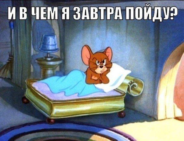 Мысли девушек перед сном