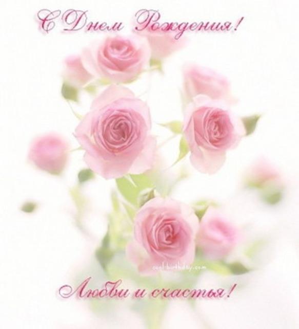 С Днем Рождения! Любви и счастья!