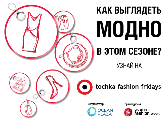 Tochka Fashion Fridays