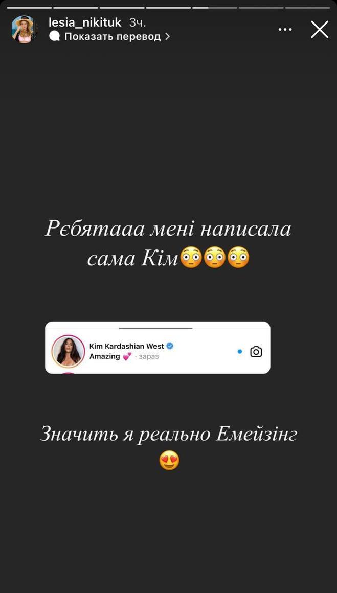 Лесе Никитюк написала Ким Кардашьян