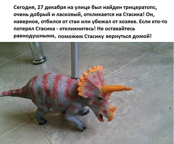 Спасите динозаврика Стасика!!!
