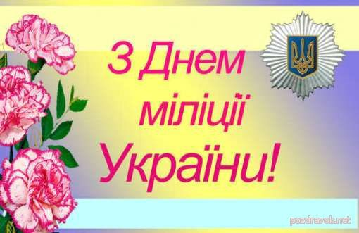 З днем міліції України