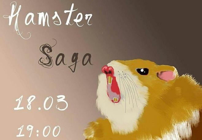 """Куди піти в Києві: вихідні 18 - 19 березня. Вистава """"Hamster saga"""""""