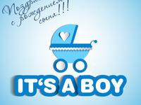 Поздравления с рождением мальчика