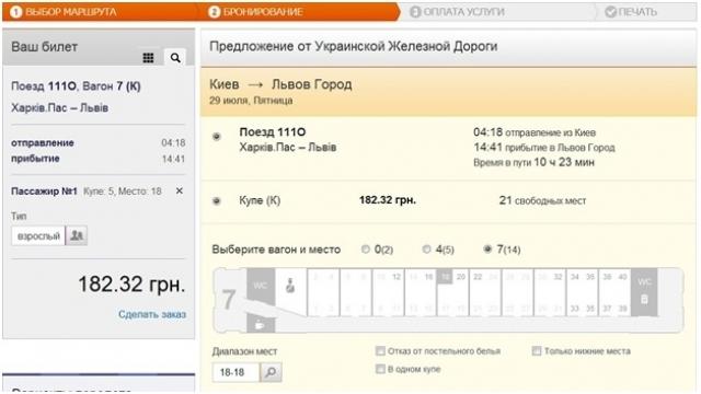покупка жд билетов через интернет в россии если Вас заборе