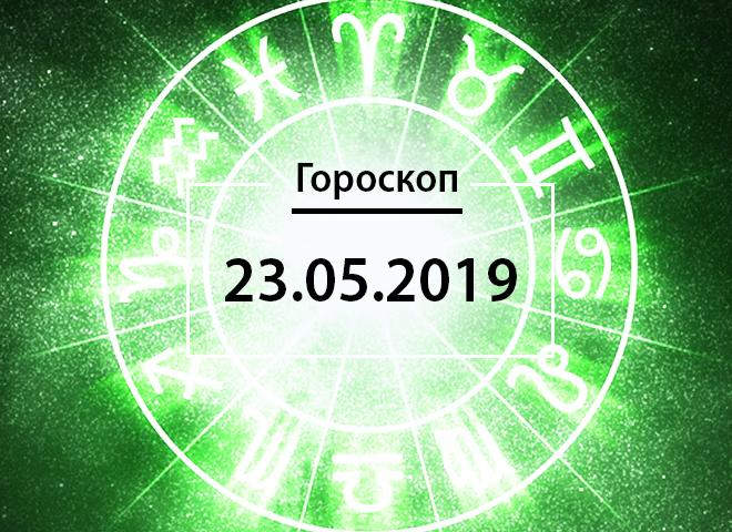 Гороскоп на май 2019