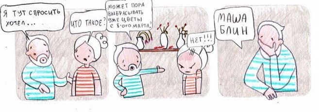 """Забавные комиксы """"Маша, блин"""" от Maria Medvedik"""