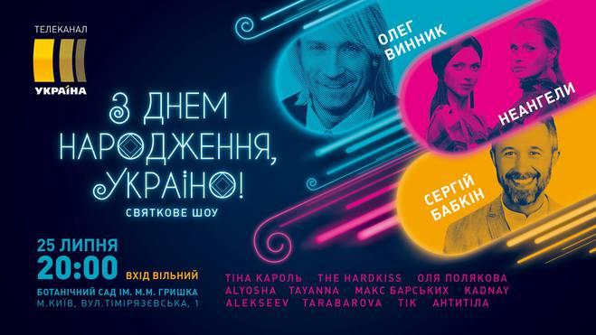 З днем народження Україно