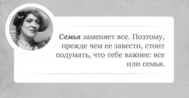 Острые цитаты Ф. Раневской