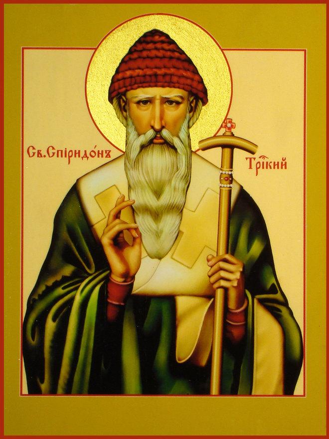 День пам'яті святителя Спиридона Триміфунтського, чудотворця