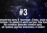 Брэд Питт - 5 Фактов о знаменитости