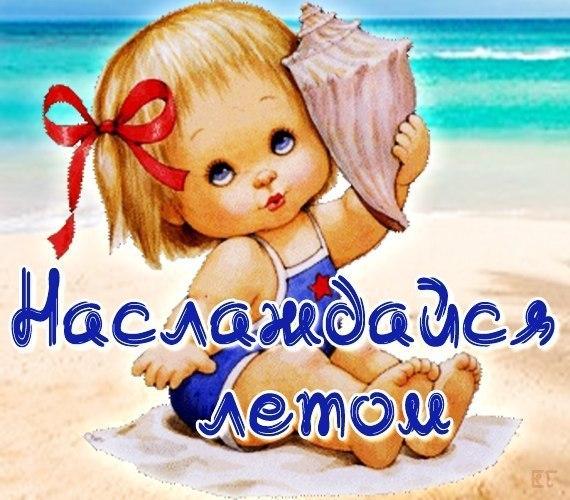 Наслаждайся летом!