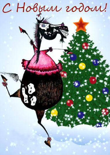 Смешная картинка на Новый год лошади 2014