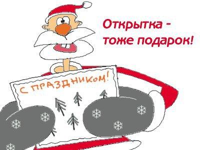 Открытка - тоже подарок! С Новым годом!