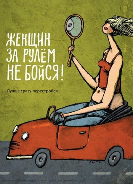 Женщин за рулем не бойся!