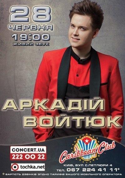 Аркадий Войтюк