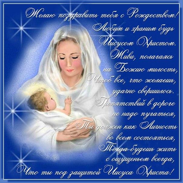 Красивые поздравления на Рождество