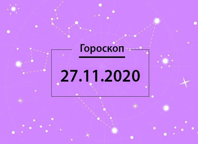 Гороскоп на листопад 2020