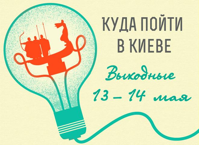 Куда пойти в Киеве: выходные 13 - 14 мая