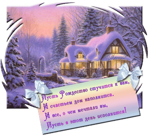 С Рождеством Христово