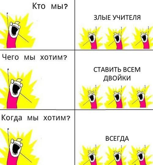 Фууу комиксы про учителей