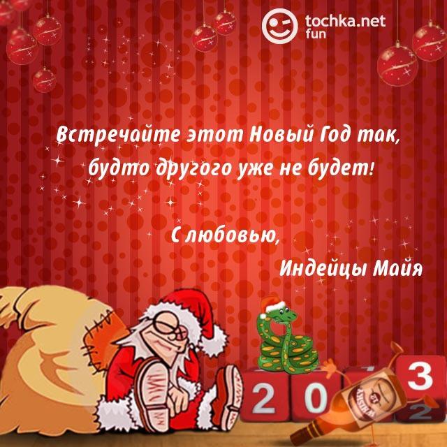 Пьяный Дед Мороз про Новый год и Майя