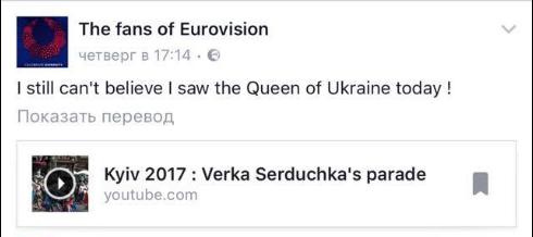 VERKA SERDUCHKA. Evrovision 2017