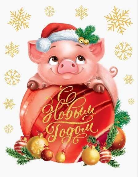 Милые открытки на новый год свиньи