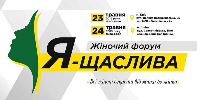 """Жіночий форум """"Я - Щаслива"""" відбудеться в Києві та Ірпені"""
