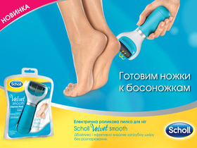 Конкурс от tochka.net: Готовим ножки к босоножкам!