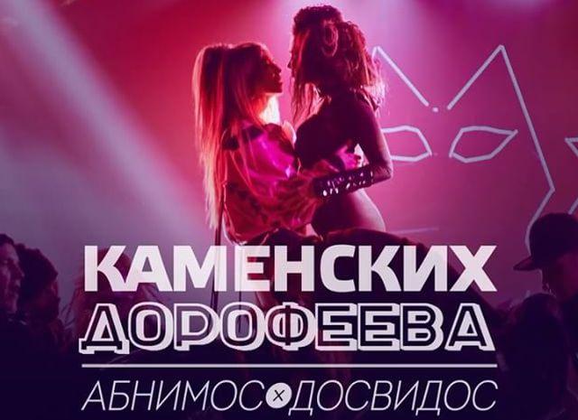Настя Каменских и Надя Дорофеева