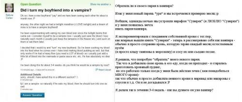 Как стать вампиром (треш-рецепт)