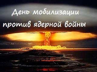 Міжнародний день дій проти ядерних випробувань