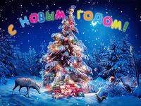 Очаровательная открытка с Новым годом