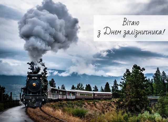 Листівка з Днем залізничника