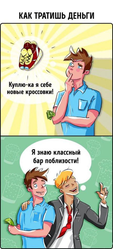 """Комикс """"Наша жизнь с друзьями и без"""""""