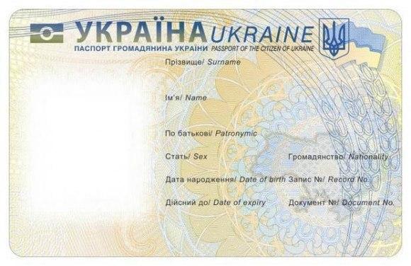 Внутрішній паспорт України замінять на спеціальну картку