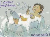 Смешные открытки С днём рождения водолеев