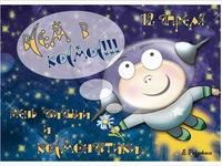 Прикольная открытка с Днем космонавтики