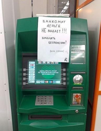 Жадный банкомат