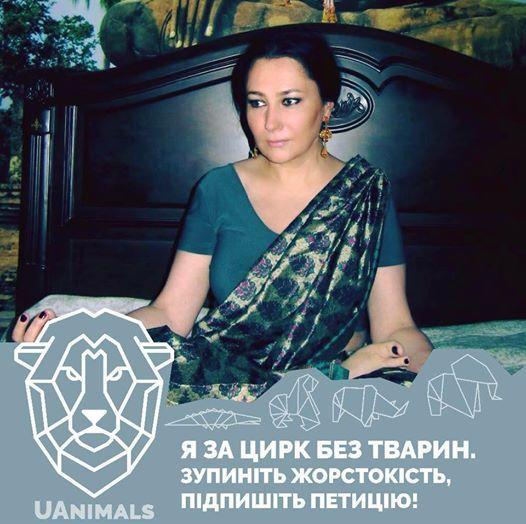 Українські зірки закликають відмовитися від цирків з тваринами