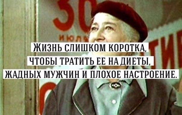 Крыталые цитаты Ф. Раневской